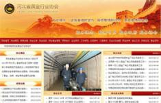 河北省黄金行业协会