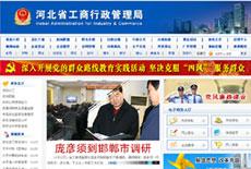 河北省工商局