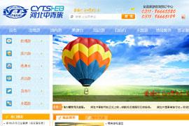 河北省中国青年旅行社