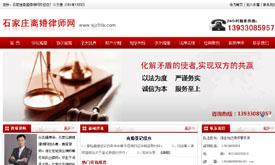 石家庄离婚律师网
