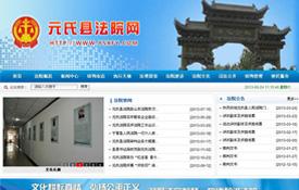 元氏县人民法院