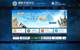 石家庄信息工程职业学院国际交流中心