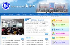 石家庄职业技术学院教务处