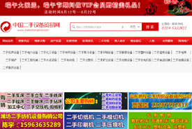 中国二手设备贸易网