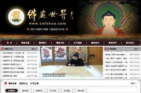 中国佛画网