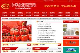 中华食品质量网