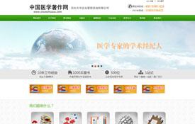 中国医学著作网