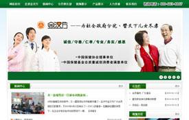 河北金汉方生物科技开发有限公司