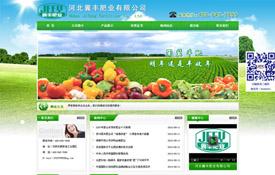 河北冀丰肥业有限公司