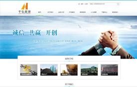 千弘能源科技股份有限公司