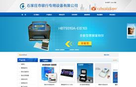 石家庄银行专用设备有限公司