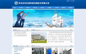 河北先河正源环境治理技术有限公司