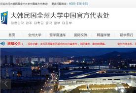 全州大学中国官方代表处