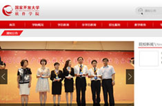 北京国家开放大学