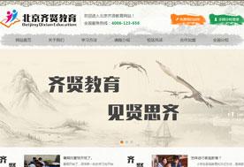 北京齐贤教育科技有限公司