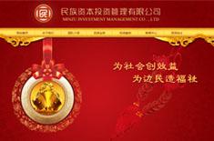 北京民族资本投资管理有限公司