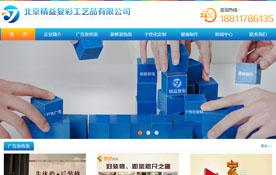 北京精益复彩工艺品有限公司