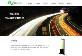 北京百马科技有限公司