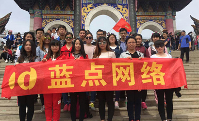 2016年蓝点集团组织员工抱犊寨春游