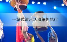 河北星汉文化传播有限公司