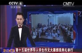 世界华人学生作文大赛