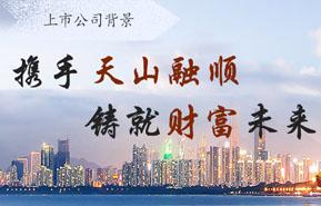天山融顺(北京)投资基金管理有限公司