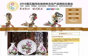 河北省文化产业协会