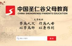 中国圣仁谷父母教育