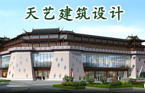 河北天艺建筑设计有限公司