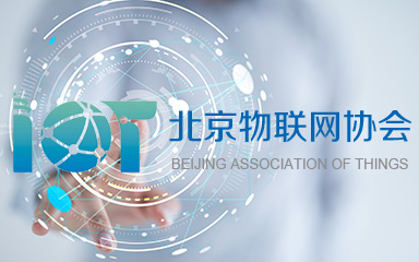 北京物联网协会
