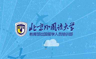 北京外国语大学教育部出国留学人员培训部