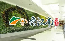 石家庄秀江南景观艺术有限公司