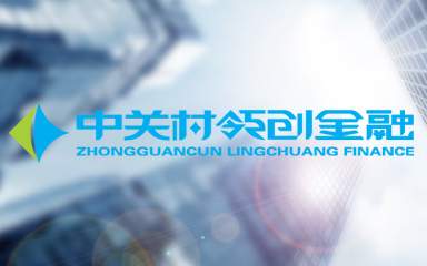 北京中关村领创金融信息服务有限公司