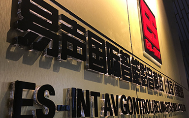 易声国际智能影音科技(北京)有限公司