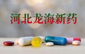 河北龙海新药经营有限公司