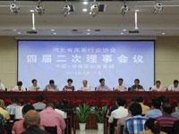 签署河北省皮革行业协会,网站建设合同
