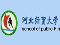 与河北经贸大学财政税务学院达成合作,共同开发网络网络平台