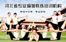 石家庄亚太瑜伽馆