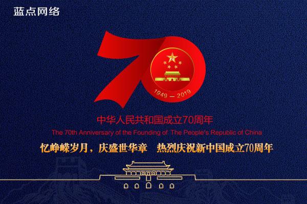 2019蓝点网络国庆节放假通知