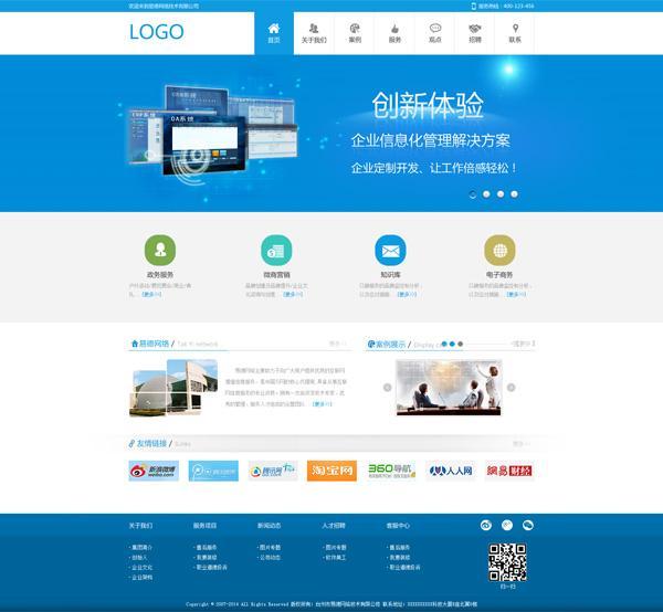 石家庄明飞科技开发有限公司,签署网站改版升级合同